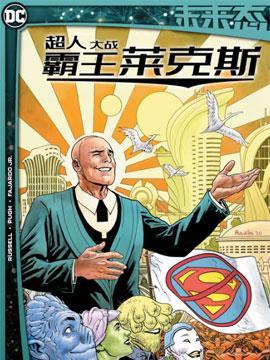 未来态 超人大战霸王莱克斯
