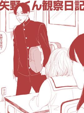 矢野同学观察日记
