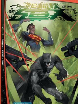 未来态 蝙蝠侠 超人