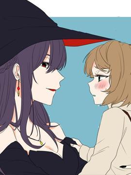 魔女和男大姐
