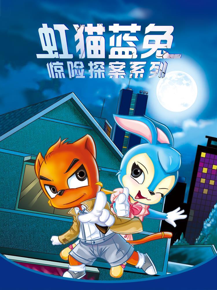 虹猫蓝兔惊险探案系列之湖畔黑影